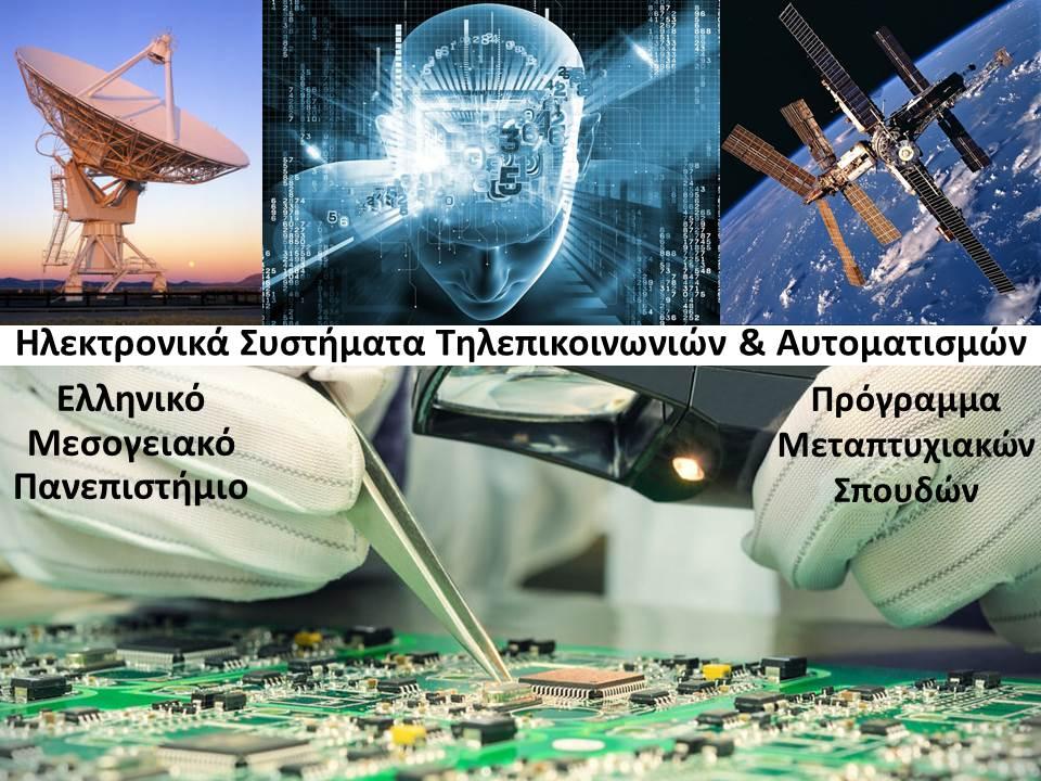 """Έως 10 Οκτ 2021 οι αιτήσεις για τον μεταπτυχιακό κύκλο 2021-22 του ΠΜΣ """"Ηλεκτρονικά Συστήματα Τηλεπικοινωνιών & Αυτοματισμών (ΗΣΤΑ)"""""""