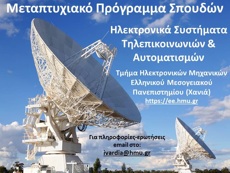 """Συνεχίζονται έως και 9 Οκτ 2020 οι αιτήσεις για τον επόμενο μεταπτυχιακό κύκλο του ΠΜΣ """"Ηλεκτρονικά Συστήματα Τηλεπικοινωνιών & Αυτοματισμών (ΗΣΤΑ)"""""""