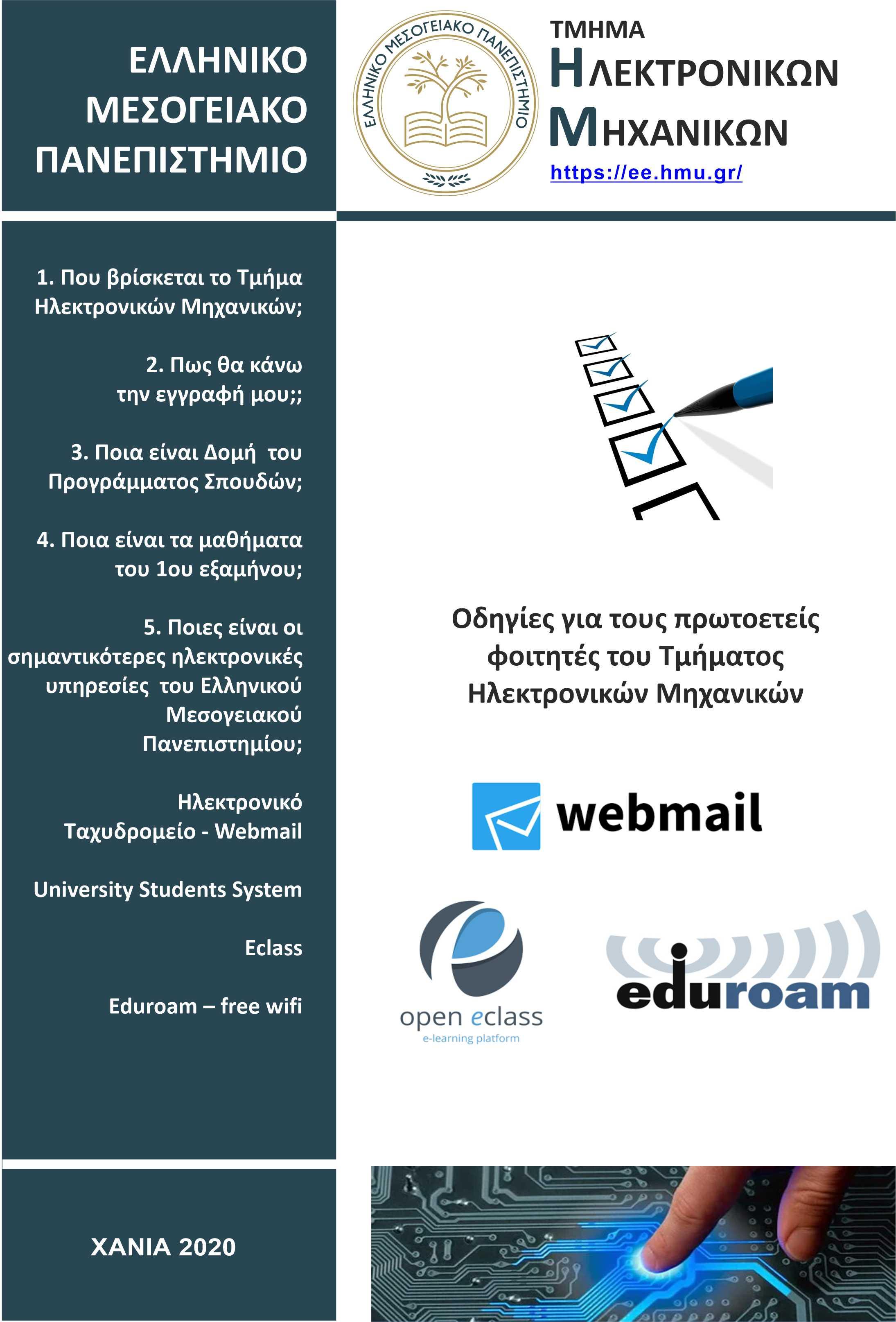 """Ανανεωμένος οδηγός """"επιβίωσης"""" 2020-21 για τους πρωτοετείς φοιτητές του Τμήματος Ηλεκτρονικών Μηχανικών ΕΛΜΕΠΑ"""