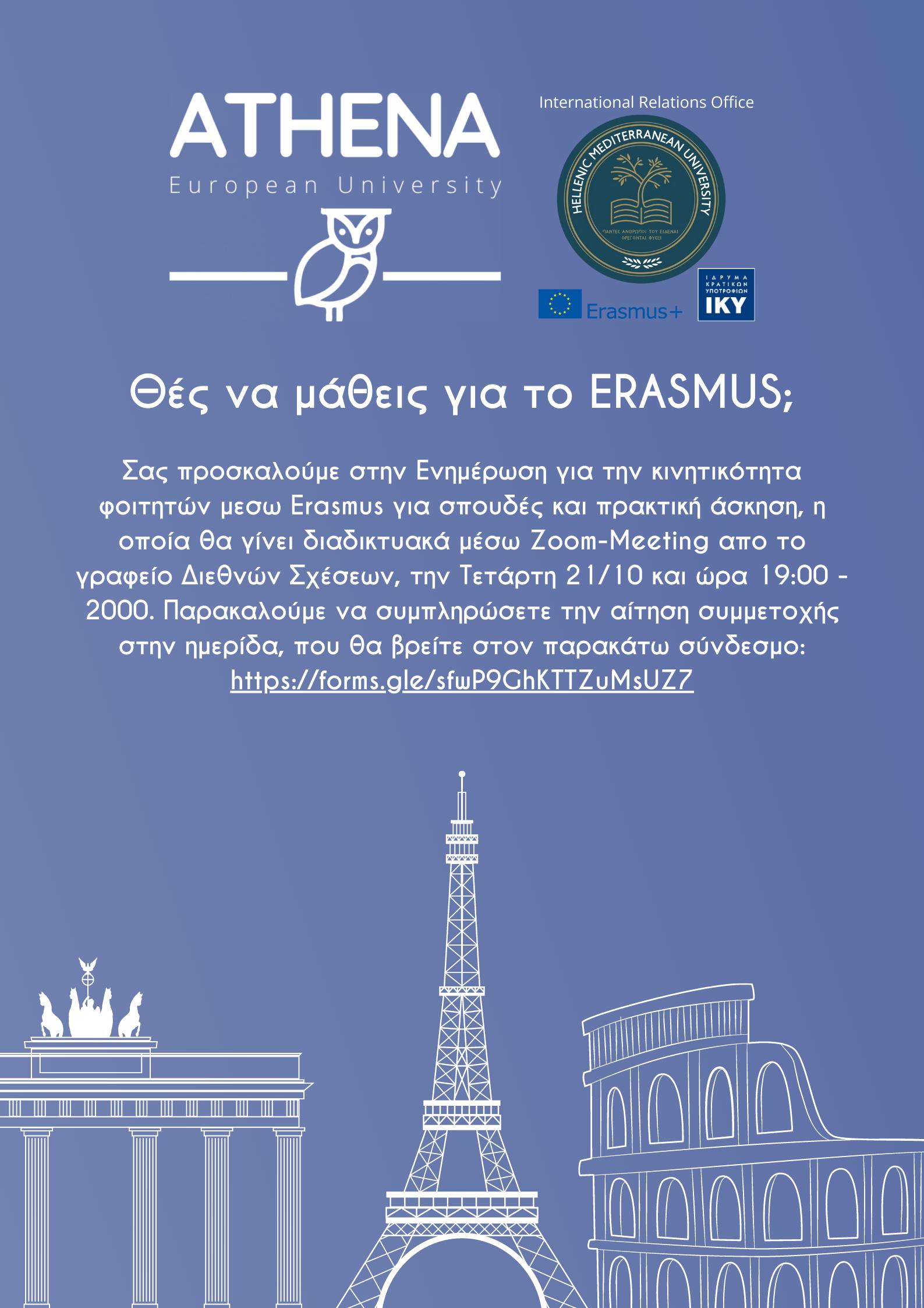 Ενημέρωση για την κινητικότητα φοιτητών μέσω Erasmus