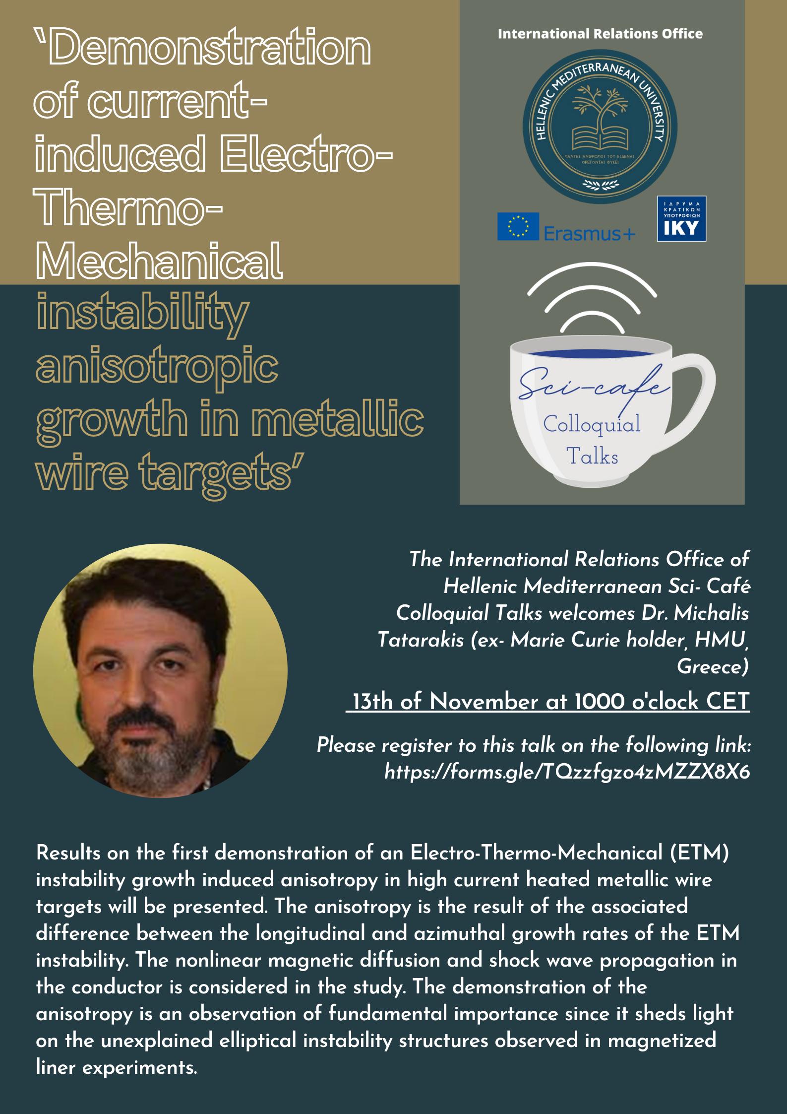 Ομιλία Καθηγητή Μιχάλη Ταταράκη, Παρασκευή 13 Νοεμβρίου στις 1100 ΠΜ
