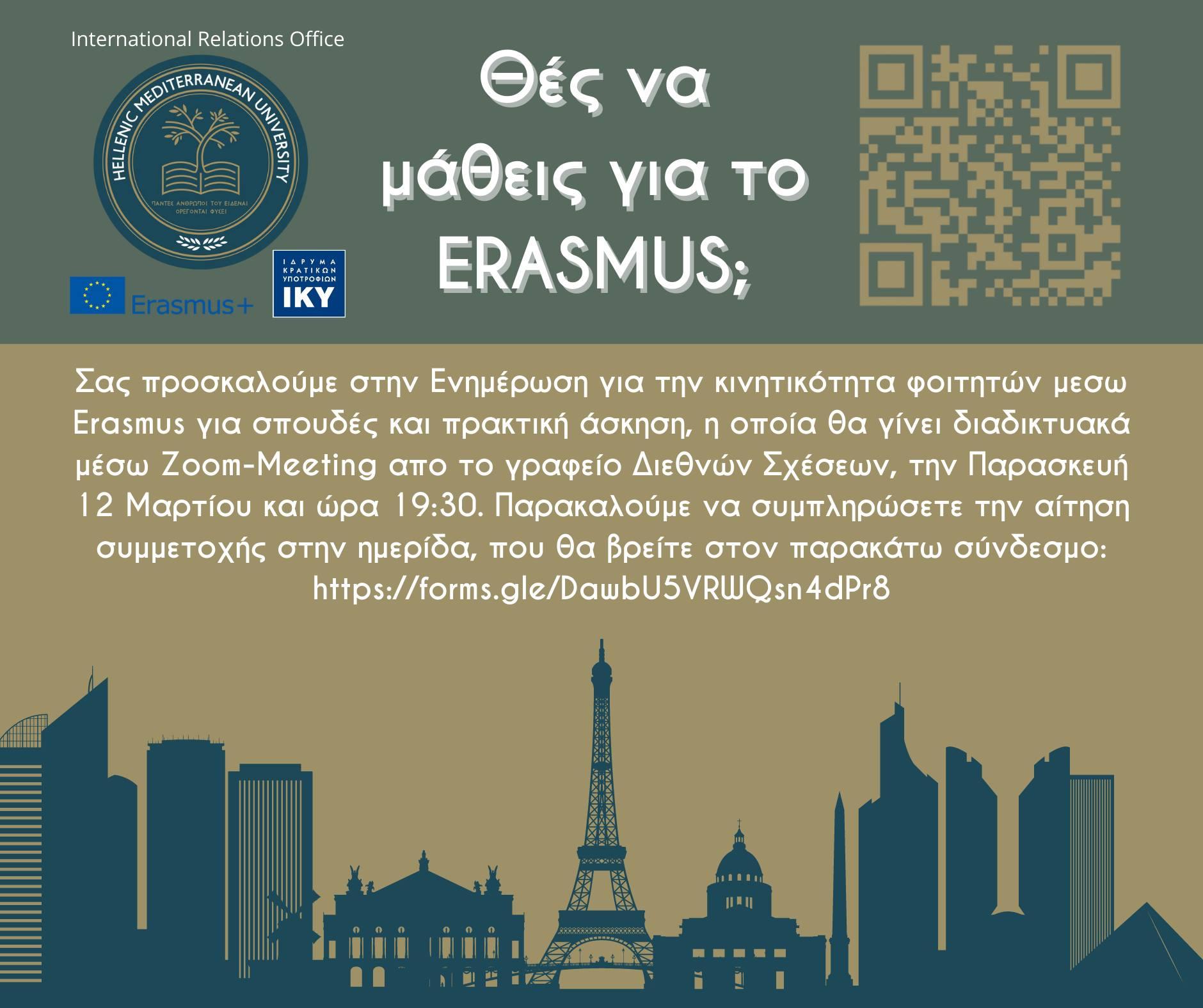 Ενημέρωση Erasmus για προπτυχιακούς και μεταπτυχιακούς φοιτητές.
