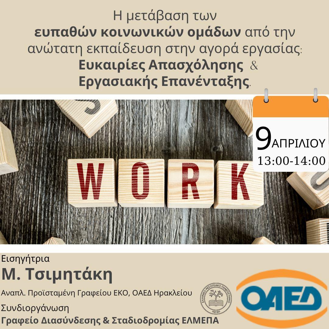 Γραφείο Διασύνδεσης & Σταδιοδρομίας ΕΛΜΕΠΑ: Διαδικτυακή Ενημέρωση για τις Ευκαιρίες Απασχόλησης & Εργασιακής Επανένταξης από το Γραφείο Εργασίας ΕΚΟ ΟΑΕΔ Ηρακλείου