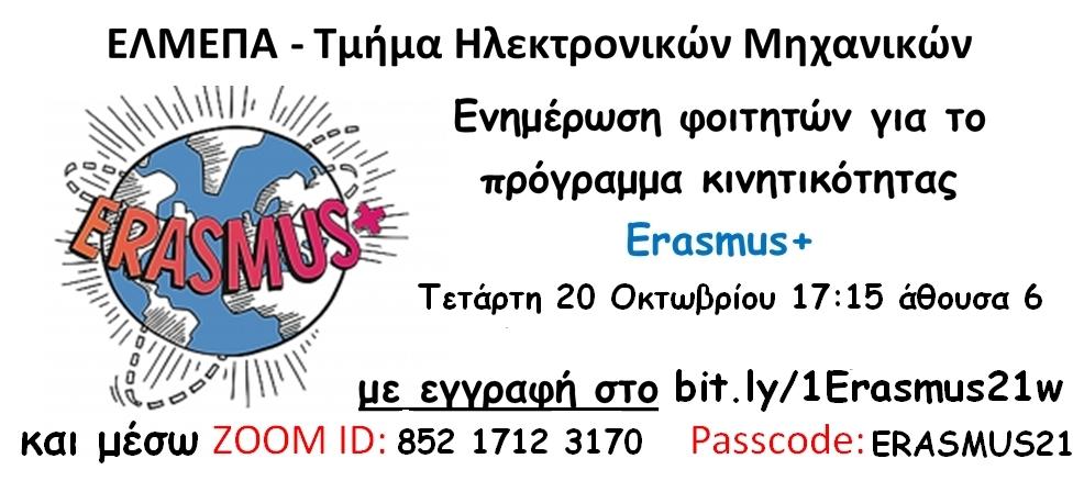 Ενημέρωση φοιτητών για συμμετοχή στο πρόγραμμα ERASMUS+
